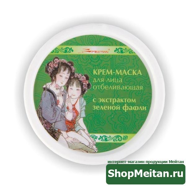 Крем-маска для лица отбеливающая с экстрактом зеленой фасоли (для кожи склонной к пигментации), 120г
