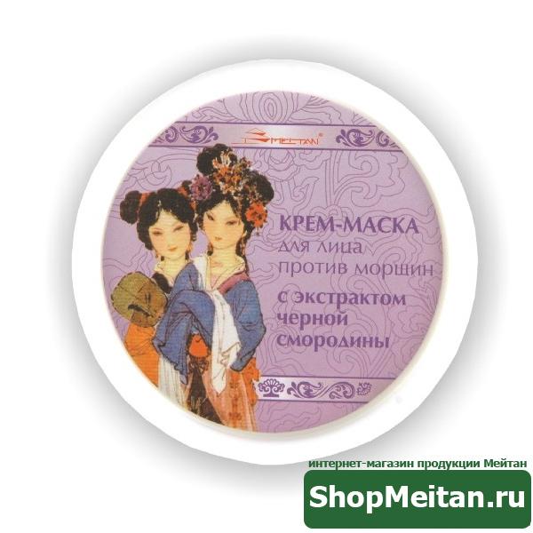 Крем-маска для лица против морщин с экстрактом черной смородины (для зрелой кожи), 120г