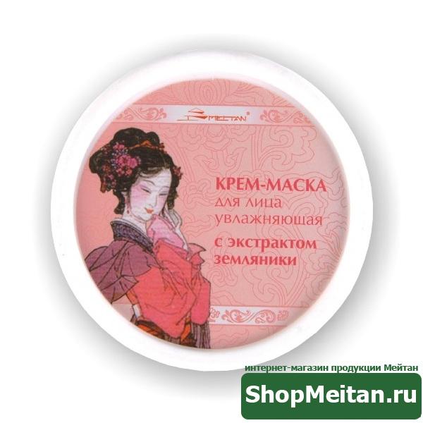 Крем-маска для лица увлажняющая с экстрактом земляники (для сухой и чувствительной кожи), 120г