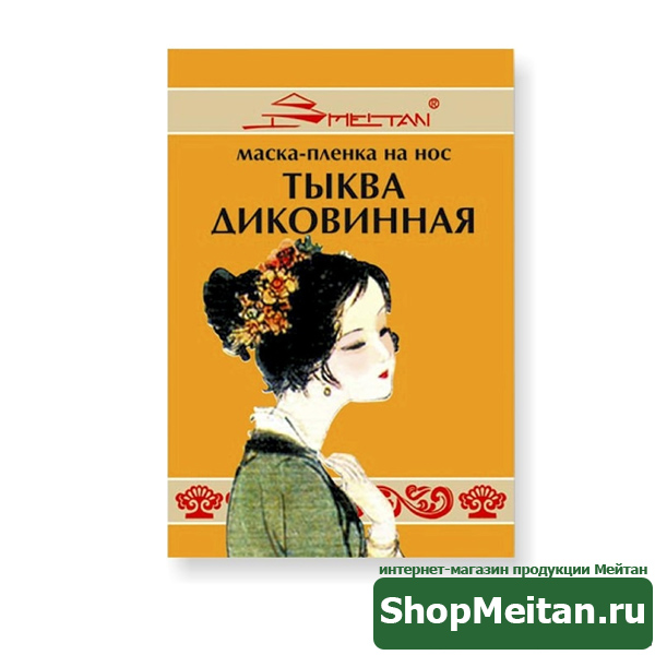 "Маска-пленка ""Тыква диковинная"", 2г"