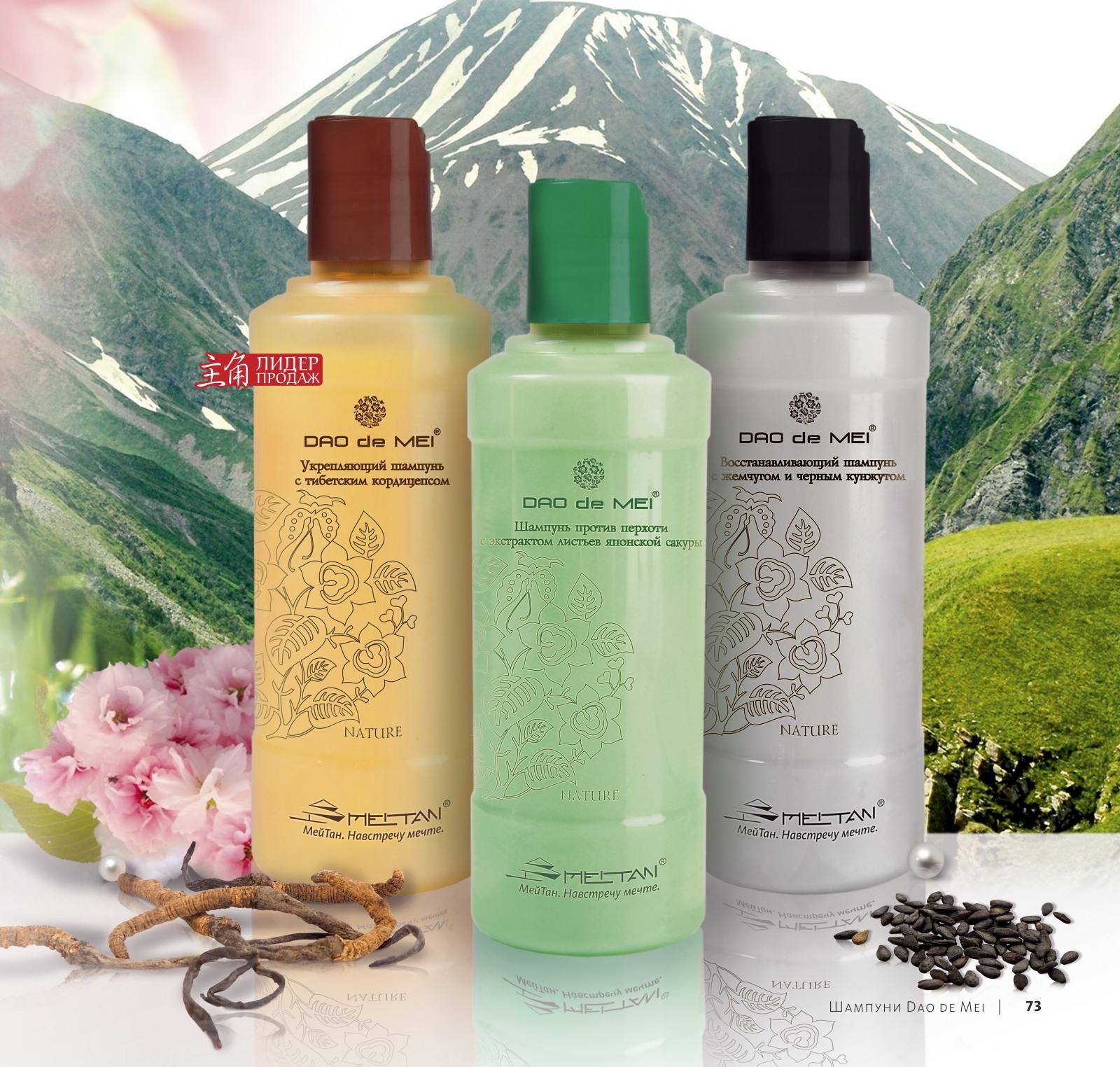Китайские шампуни для волос: от выпадения, для роста - отзывы, состав, применение.