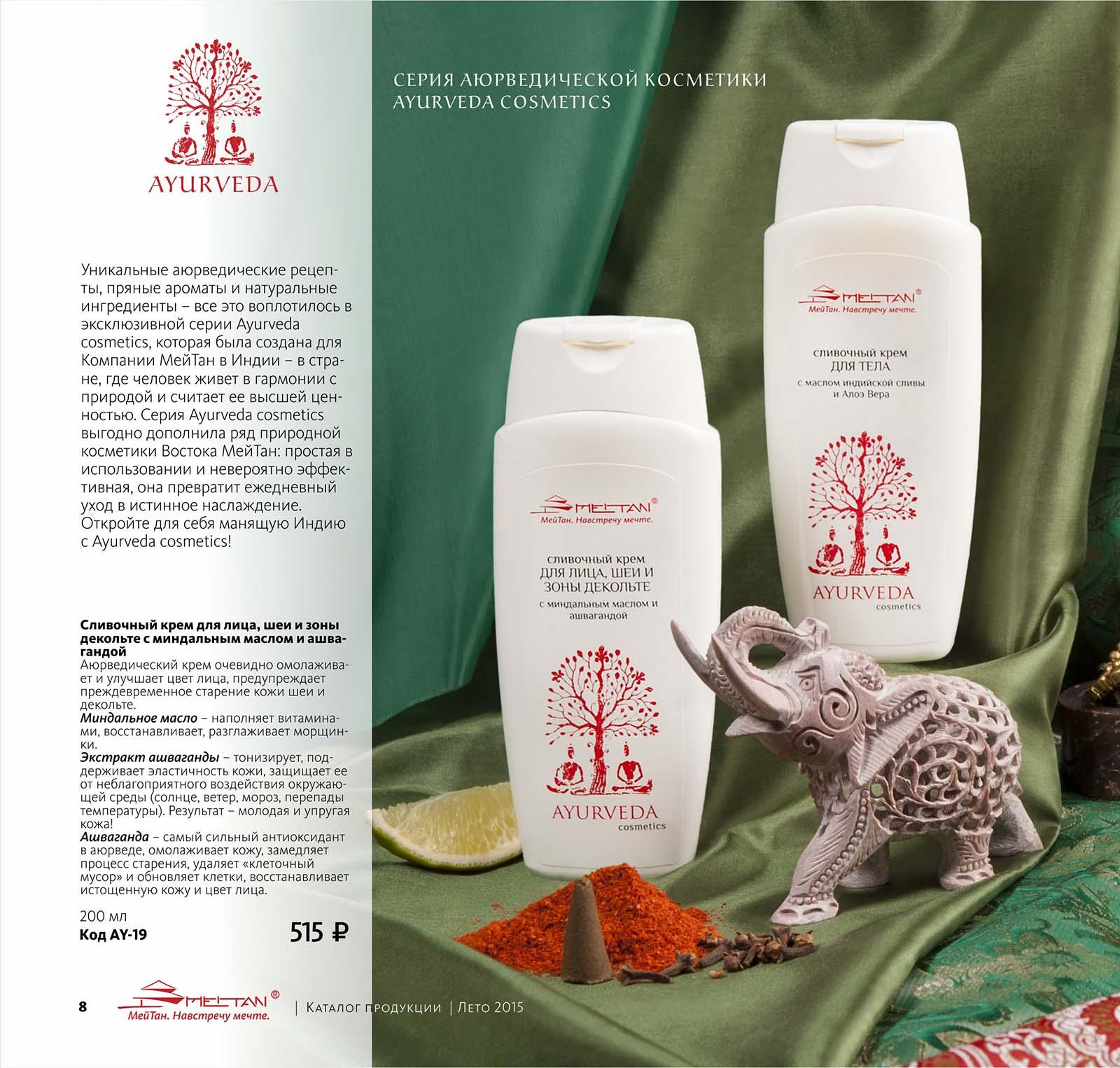 Купить косметику мейтан в красноярске мини каталог avon