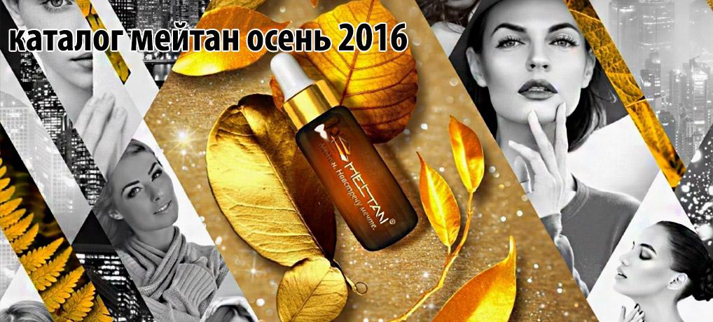 Новый каталог Осень-2016
